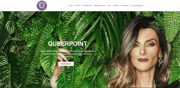 Queerpoint Pros und Contras